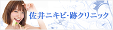 佐井ニキビ・跡クリニック