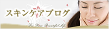 スキンケアブログ